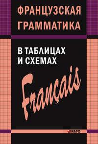 Иванченко, Анна  - Французская грамматика в таблицах и схемах