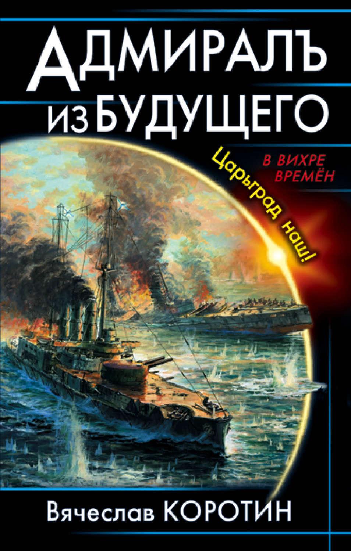 Вячеслав коротин все книги скачать бесплатно