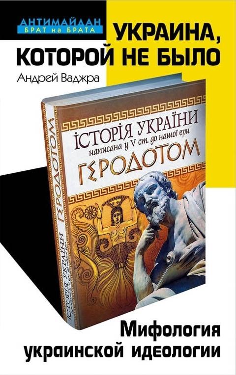Андрей Ваджра Украина, которой не было. Мифология украинской идеологии коровин в конец проекта украина