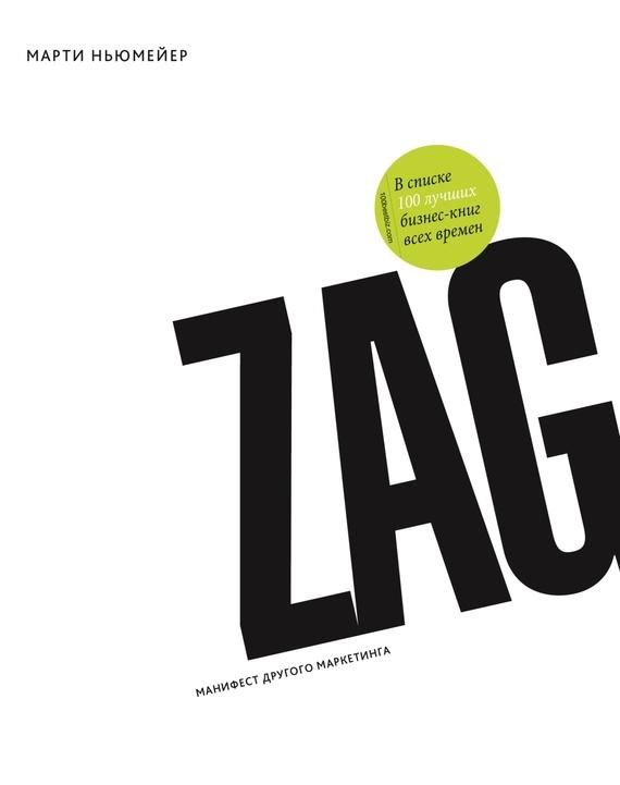 Zag: манифест другого маркетинга от ЛитРес