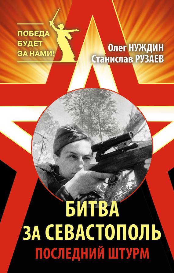 Битва за Севастополь. Последний штурм ( Олег Нуждин  )