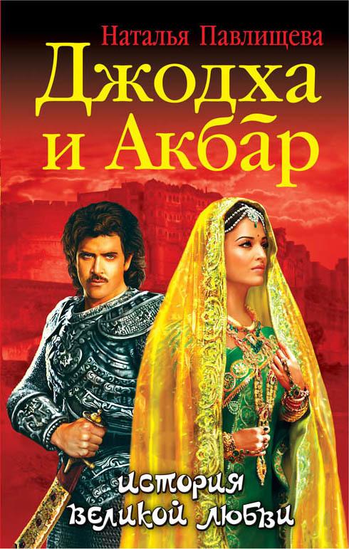 Джодха и Акбар. История великой любви от ЛитРес