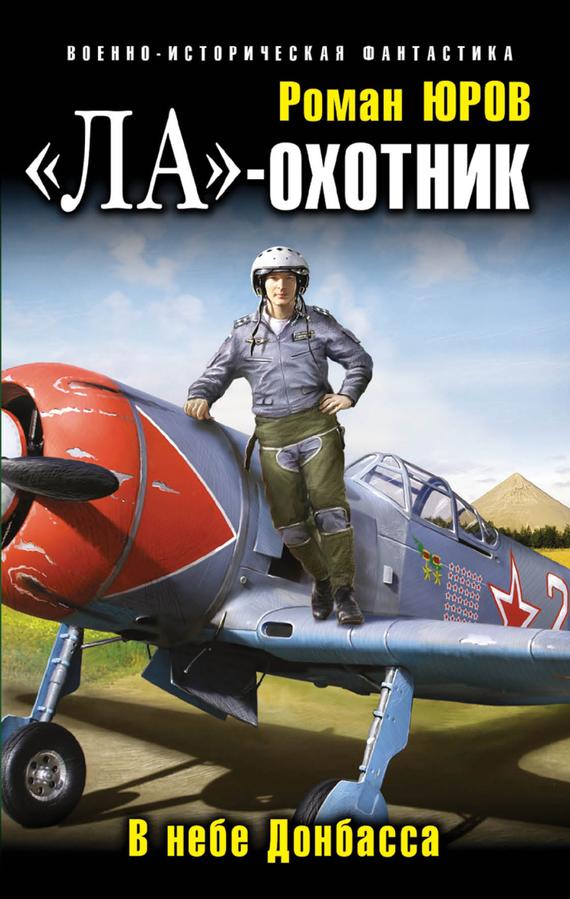 Роман Юров «Ла»-охотник. В небе Донбасса
