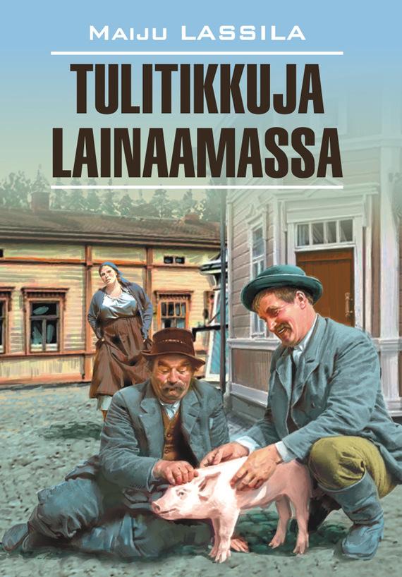 За спичками: книга для чтения на финском языке от ЛитРес