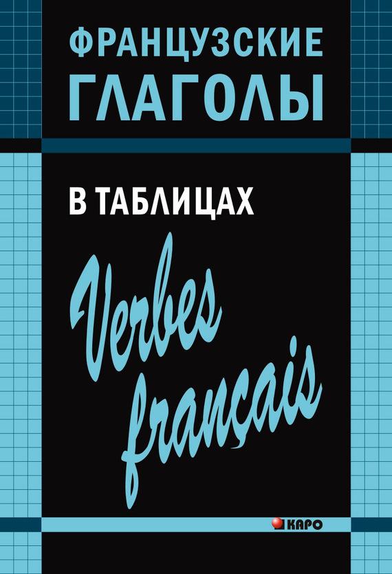 Скачать Ольга Панайотти бесплатно Французские глаголы в таблицах