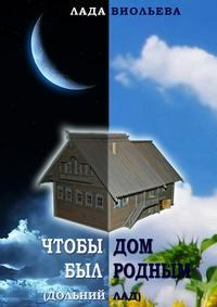 - Чтобы дом был родным
