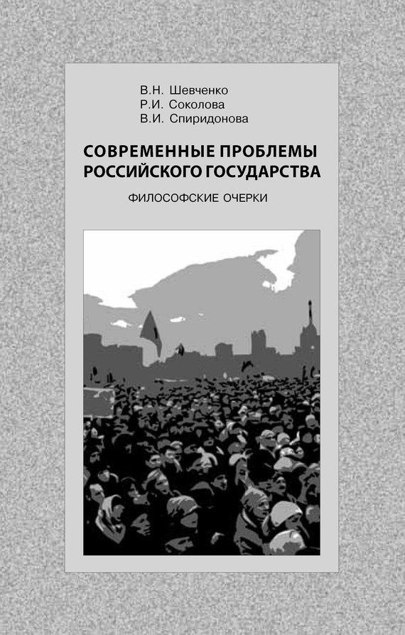 Современные проблемы Российского государства. Философские очерки от ЛитРес