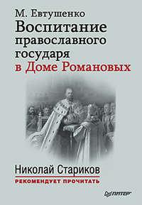 Евтушенко, Марина  - Воспитание православного государя в Доме Романовых