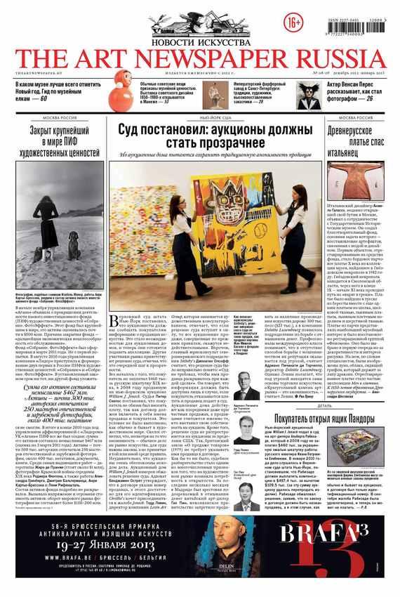 The Art Newspaper Russia №08-09 / декабрь 2012 – январь 2013 от ЛитРес