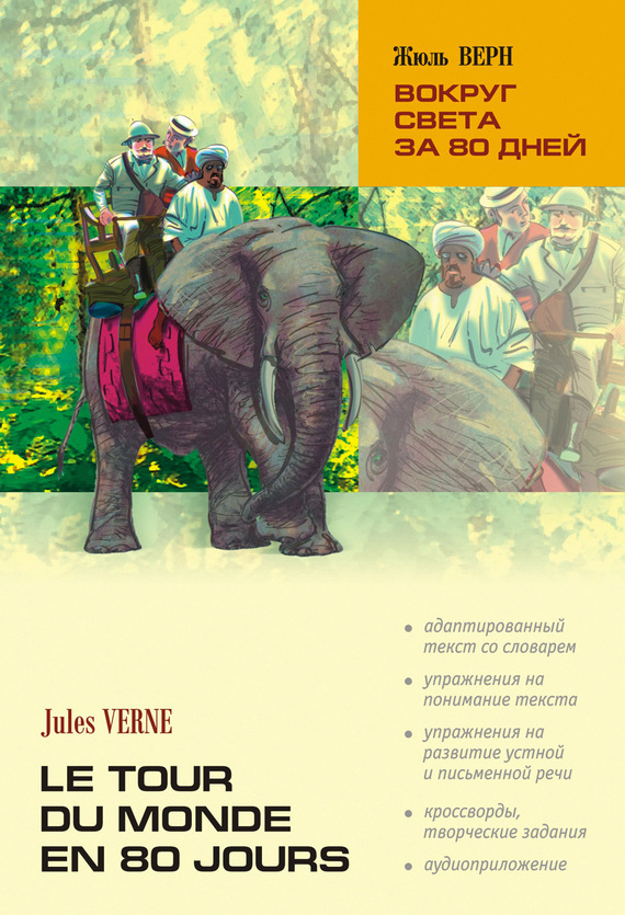 Вокруг света за 80 дней: книга для чтения на французском языке (+MP3) от ЛитРес