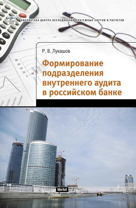Р. В. Лукашов Формирование подразделения внутреннего аудита в российском банке в каком российском банке можно купить американскую мелочь