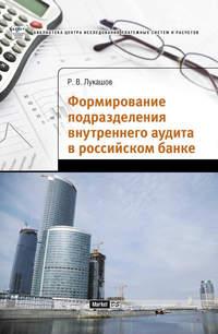 Лукашов, Р. В.  - Формирование подразделения внутреннего аудита в российском банке