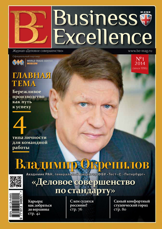 Отсутствует Business Excellence (Деловое совершенство) № 1 (187) 2014 сто лучших интервью журнала эксквайр