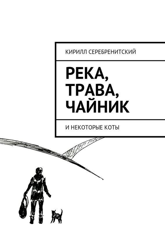 Кирилл Серебренитский бесплатно