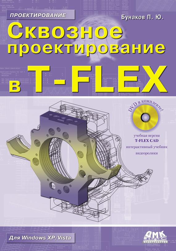 П. Ю. Бунаков Сквозное проектирование в T-FLEX бунаков п технологическая подготовка производства в сапр