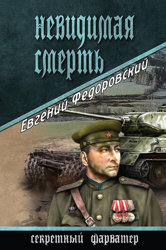 Скачать Невидимая смерть бесплатно Евгений Петрович Федоровский