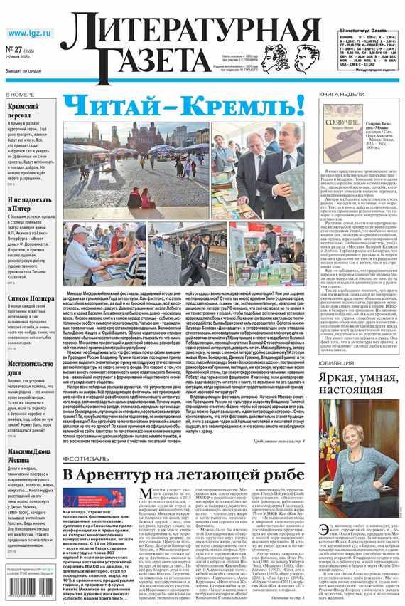Литературная газета №27 (6515) 2015