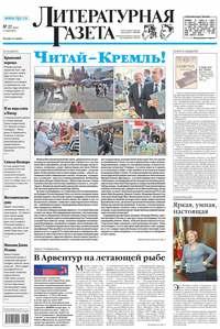 - Литературная газета &#847027 (6515) 2015