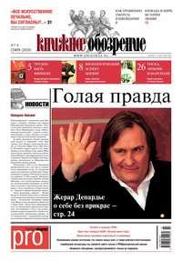 - Книжное обозрение №07-08/2015