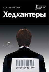 Боярский, Алексей  - Хедхантеры (сборник)
