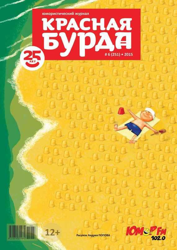 Отсутствует Красная бурда. Юмористический журнал №06 (251) 2015 ид бурда журнал тест драйв 06 2015