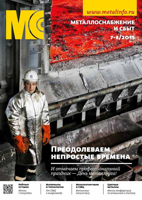 Отсутствует Металлоснабжение и сбыт №07-08/2015 отсутствует металлоснабжение и сбыт 01 2017