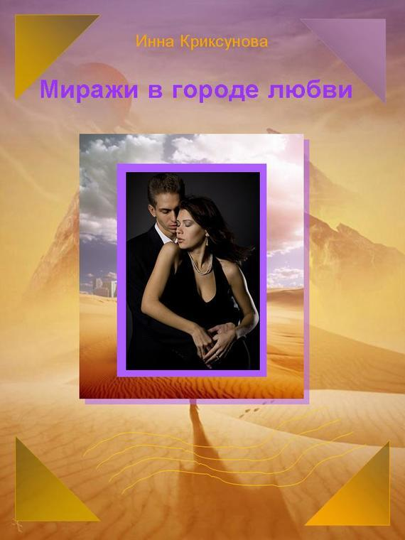 Инна Криксунова Миражи в городе любви (сборник) чалова елена сицилийское наследство