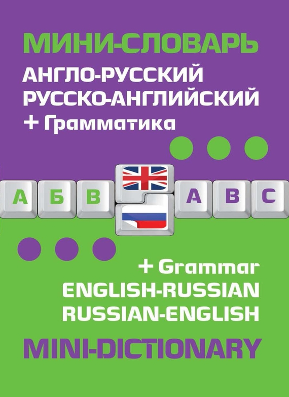 Отсутствует Англо-русский русско-английский мини-словарь. Грамматика / English-Russian Russian-English. Mini-Dictionary. Grammar новый англо русский словарь new english russian dictionary
