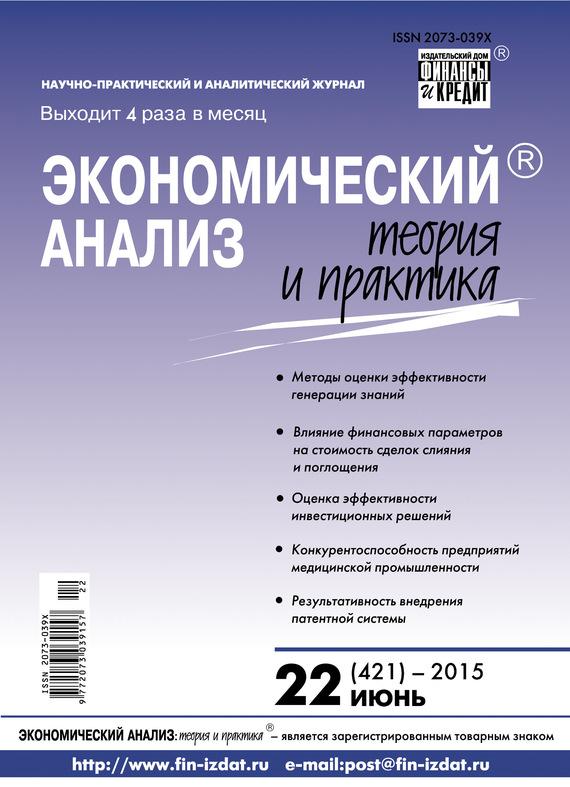 Экономический анализ: теория и практика № 22 (421) 2015 от ЛитРес