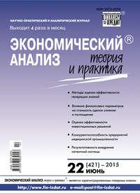 - Экономический анализ: теория и практика № 22 (421) 2015