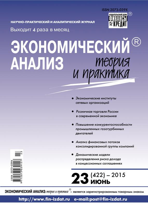 Экономический анализ: теория и практика № 23 (422) 2015 от ЛитРес