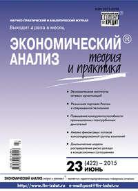 Отсутствует - Экономический анализ: теория и практика № 23 (422) 2015