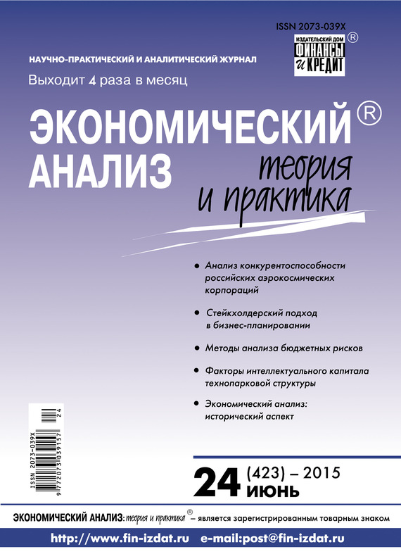 Обложка книги Экономический анализ: теория и практика № 24 (423) 2015, автор Отсутствует