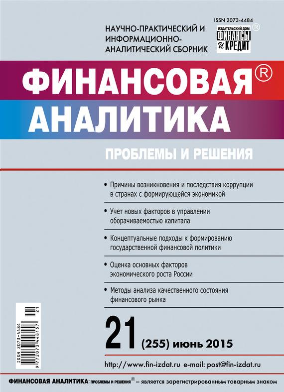 Отсутствует Финансовая аналитика: проблемы и решения № 21 (255) 2015