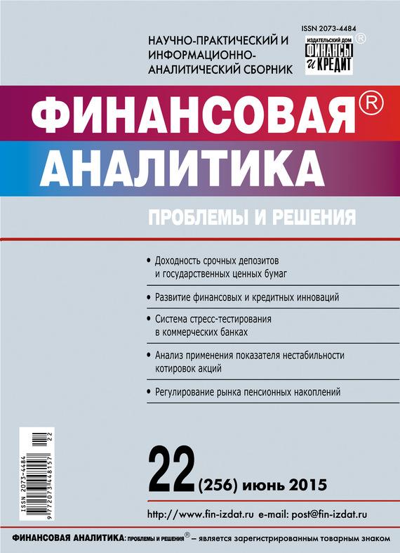 Отсутствует Финансовая аналитика: проблемы и решения № 22 (256) 2015 отсутствует финансовая аналитика проблемы и решения 46 280 2015