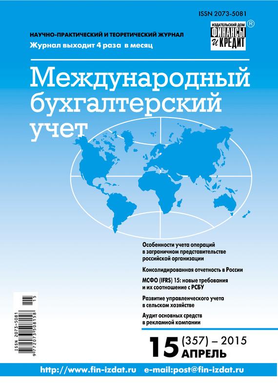 Международный бухгалтерский учет № 15 (357) 2015 от ЛитРес