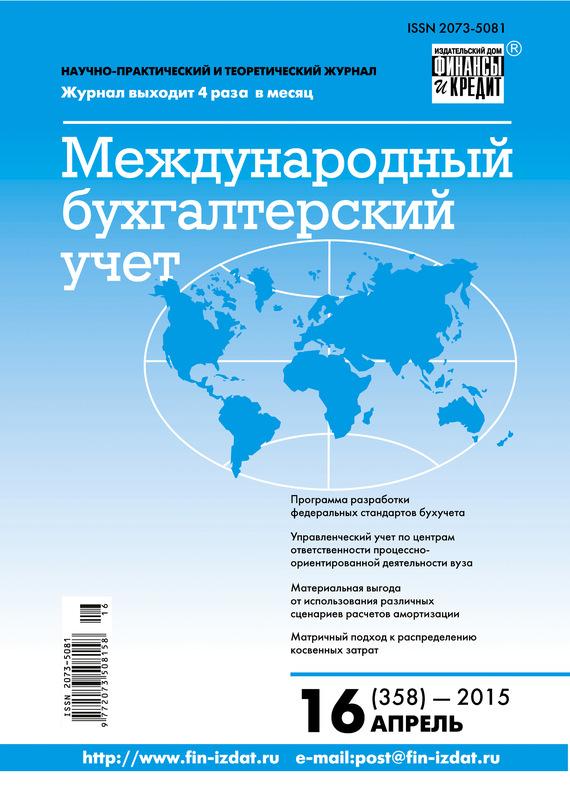 Отсутствует Международный бухгалтерский учет № 16 (358) 2015 отсутствует международный бухгалтерский учет 48 390 2015
