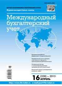Отсутствует - Международный бухгалтерский учет &#8470 16 (358) 2015
