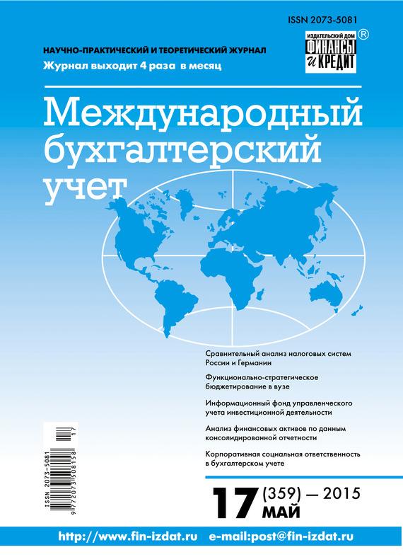 Международный бухгалтерский учет № 17 (359) 2015 от ЛитРес