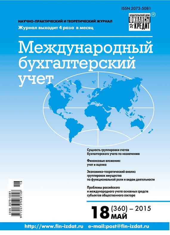 Международный бухгалтерский учет № 18 (360) 2015 от ЛитРес
