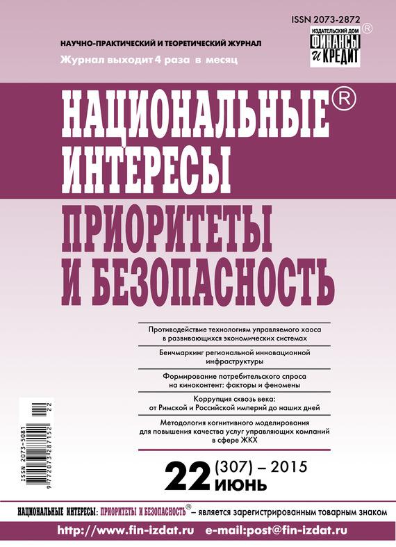 Национальные интересы: приоритеты и безопасность № 22 (307) 2015 от ЛитРес