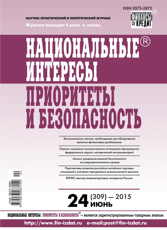 Национальные интересы: приоритеты и безопасность № 24 (309) 2015 от ЛитРес