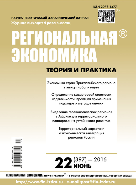 Отсутствует Региональная экономика: теория и практика № 22 (397) 2015 шамхалов в ред экономическая энц регионов россии волгоградская область