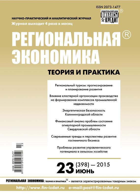 Отсутствует Региональная экономика: теория и практика № 23 (398) 2015