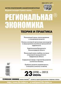 Отсутствует - Региональная экономика: теория и практика № 23 (398) 2015