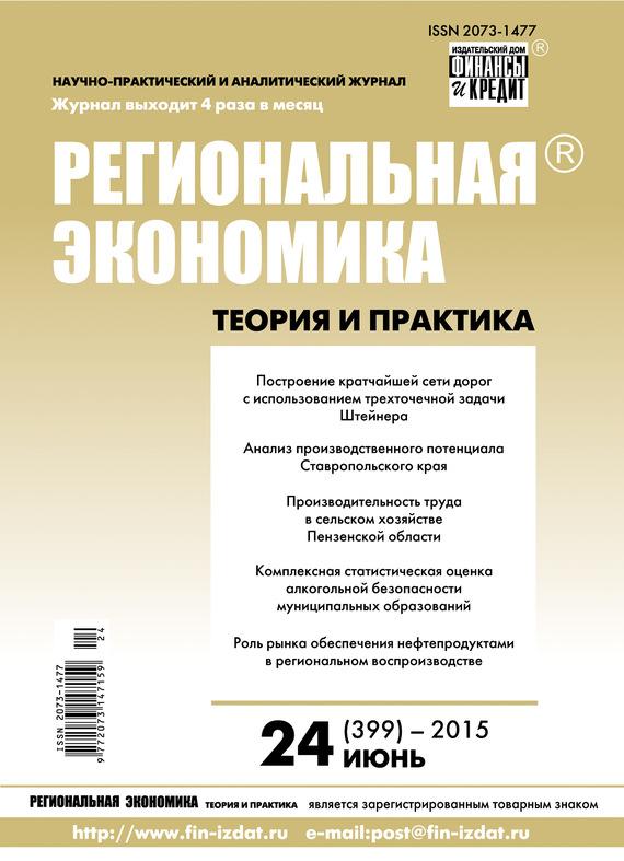 Региональная экономика: теория и практика № 24 (399) 2015 от ЛитРес