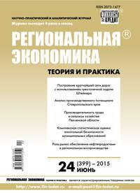 Отсутствует - Региональная экономика: теория и практика № 24 (399) 2015