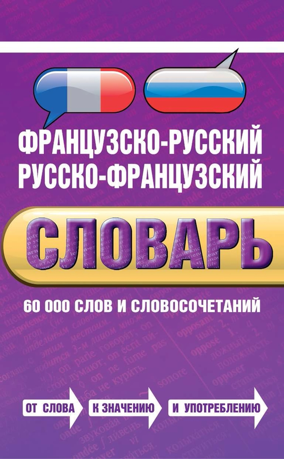 Французско-русский, русско-французский словарь от ЛитРес