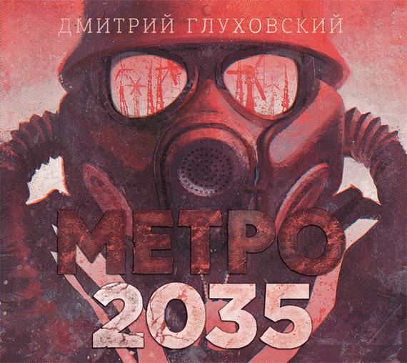 Метро2035 от ЛитРес