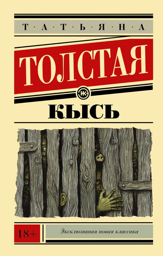 Татьяна Толстая Кысь сергей галиуллин чувство вины илегкие наркотики